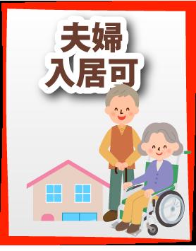 名古屋市内の夫婦入居可の老人ホーム