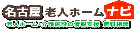 » 施設カテゴリ » 西春日井郡の老人ホーム