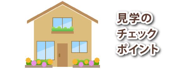 名古屋市の介護施設の見学のポイント