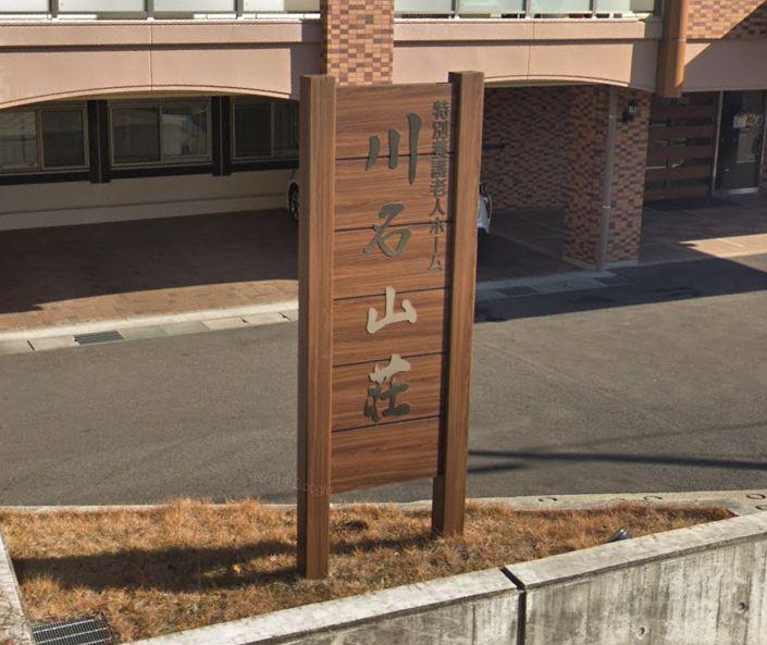 名古屋市昭和区_特別養護老人ホーム(特養)_特別養護老人ホーム川名山荘の写真