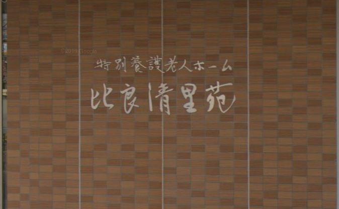名古屋市西区 特別養護老人ホーム(特養) 特別養護老人ホーム 比良清里苑の写真