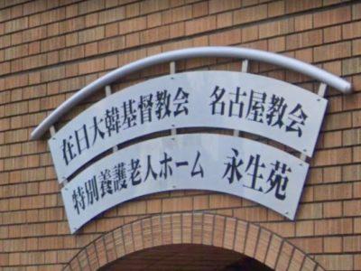 名古屋市中村区_特別養護老人ホーム(特養)_特別養護老人ホーム永生苑の写真