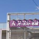 名古屋市北区 特別養護老人ホーム(特養) 特別養護老人ホーム オーネスト名城の写真