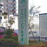 名古屋市瑞穂区_特別養護老人ホーム(特養)_特別養護老人ホームシルバーピアみずほの写真