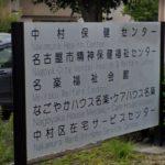 名古屋市中村区_特別養護老人ホーム(特養)_特別養護老人ホーム なごやかハウス名楽の写真