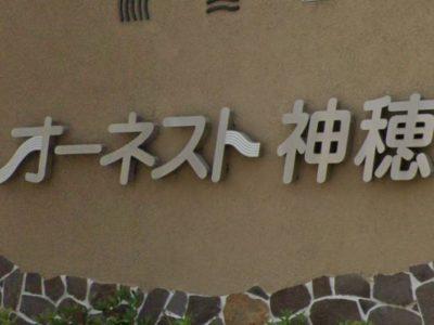 名古屋市瑞穂区 特別養護老人ホーム(特養) 特別養護老人ホーム オーネスト神穂の写真
