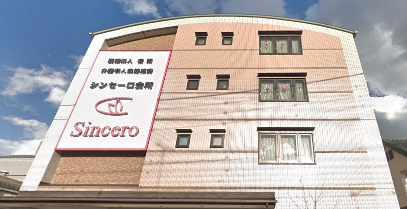 名古屋市北区 介護老人保健施設(老健) 介護老人保健施設 シンセーロ会所の写真