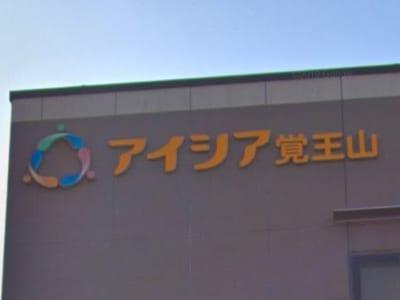 名古屋市千種区 サービス付高齢者向け住宅 アイシア覚王山の写真