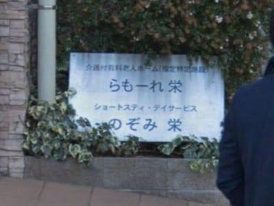 名古屋市中区 介護付有料老人ホーム 介護付有料老人ホームらもーれ栄の写真
