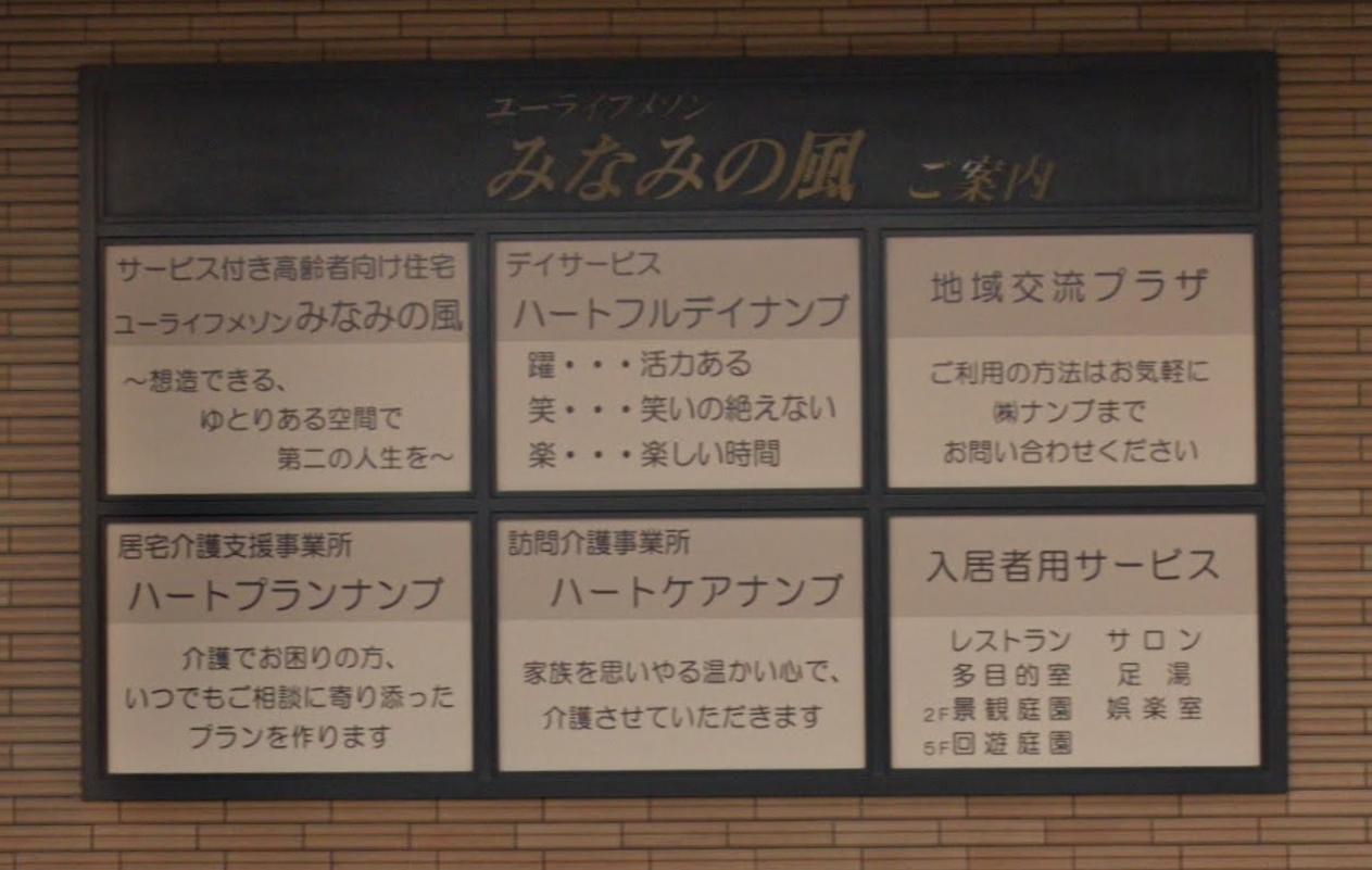 北名古屋市 サービス付高齢者向け住宅 ユーライフメゾンみなみの風の写真
