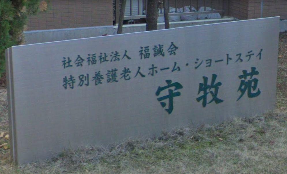 名古屋市守山区 特別養護老人ホーム(特養) 守牧苑の写真