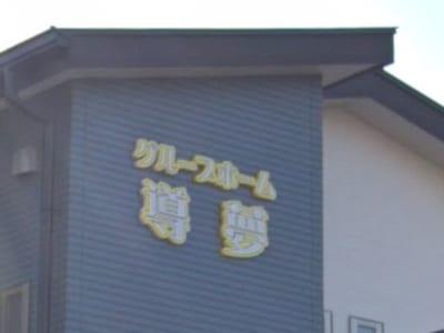 名古屋市中川区 グループホーム グループ導夢の写真
