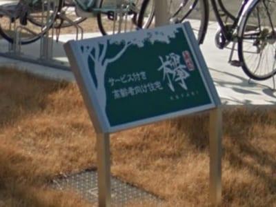 名古屋市緑区 サービス付高齢者向け住宅 サービス付き高齢者向け住宅 欅の写真