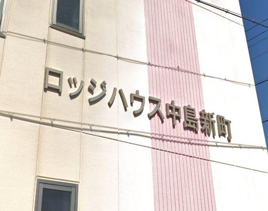 名古屋市中川区 サービス付高齢者向け住宅 ロッジハウス中島新町の写真