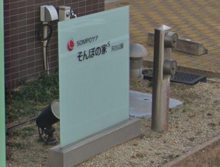 名古屋市天白区 サービス付高齢者向け住宅 そんぽの家S天白公園の写真