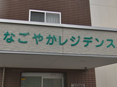 名古屋市南区 サービス付高齢者向け住宅 なごやかレジデンス笠寺の写真