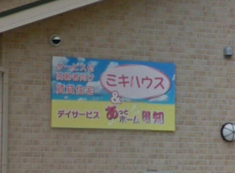 春日井市 サービス付高齢者向け住宅 ミキハウスの写真