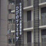 名古屋市熱田区 特別養護老人ホーム(特養) ひびのファミリアの写真