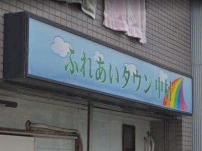 名古屋市中村区 グループホーム ふれあいタウン中村の写真