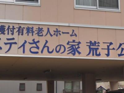 名古屋市中川区 介護付有料老人ホーム ベティさんの家 荒子公園の写真