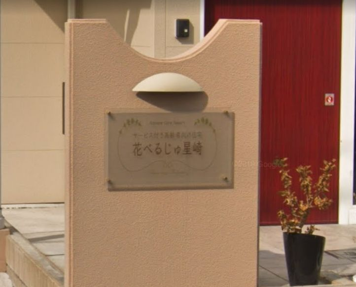 名古屋市南区 サービス付高齢者向け住宅 サ-ビス付き高齢者向け住宅 花べるじゅ星崎の写真