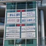 名古屋市中区 介護付有料老人ホーム ライフ&シニアハウス千種の写真