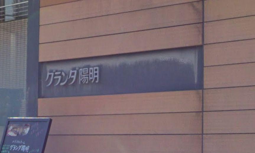 名古屋市瑞穂区 介護付有料老人ホーム メディカルホームグランダ陽明の写真