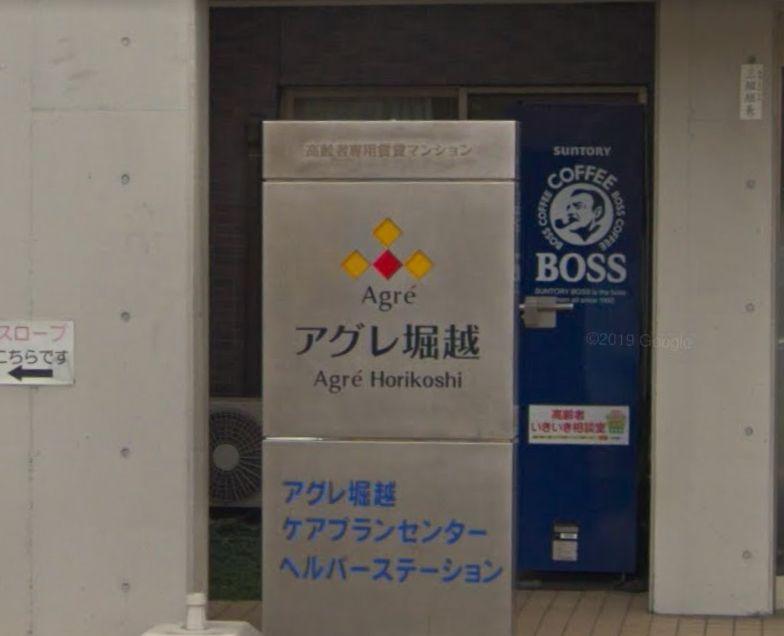 名古屋市西区 サービス付高齢者向け住宅 アグレ堀越の写真
