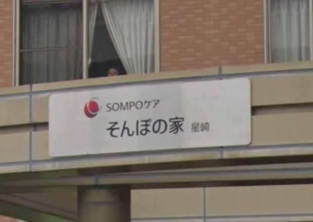 名古屋市南区 介護付有料老人ホーム そんぽの家星崎の写真