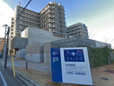 名古屋市南区 介護老人保健施設(老健) 大同老人保健施設