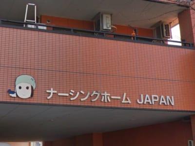 名古屋市千種区 サービス付高齢者向け住宅 ナーシングホームJAPANの写真