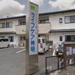 名古屋市緑区 サービス付高齢者向け住宅 ライフケアマンション神明の写真