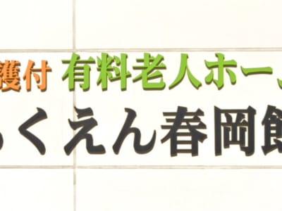 名古屋市千種区 介護付有料老人ホーム らくえん春岡館の写真