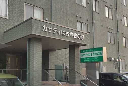 名古屋市名東区 介護付有料老人ホーム カサディはちや牧の原の写真