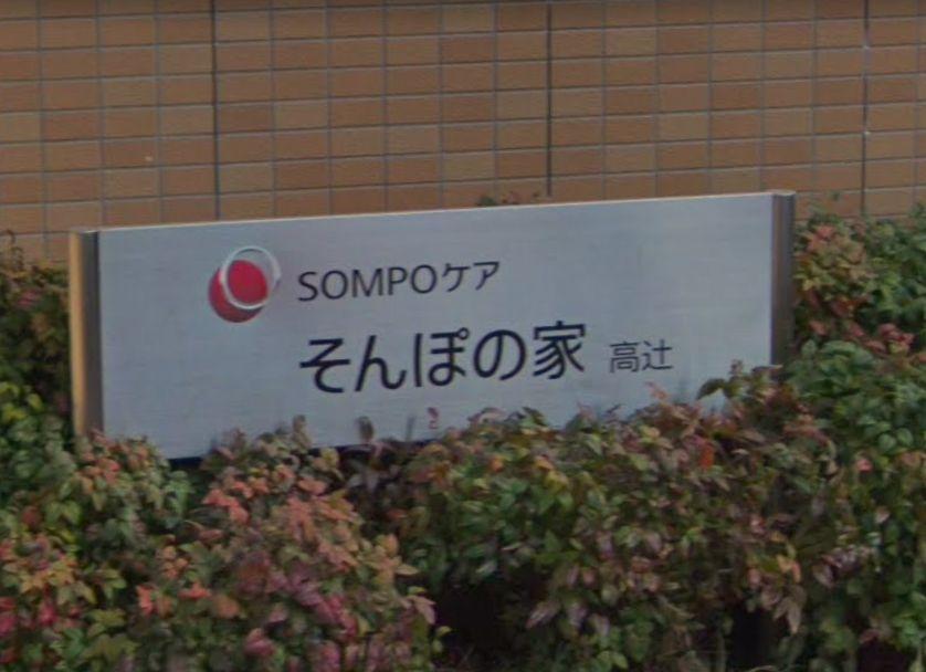 名古屋市瑞穂区 介護付有料老人ホーム そんぽの家 高辻の写真