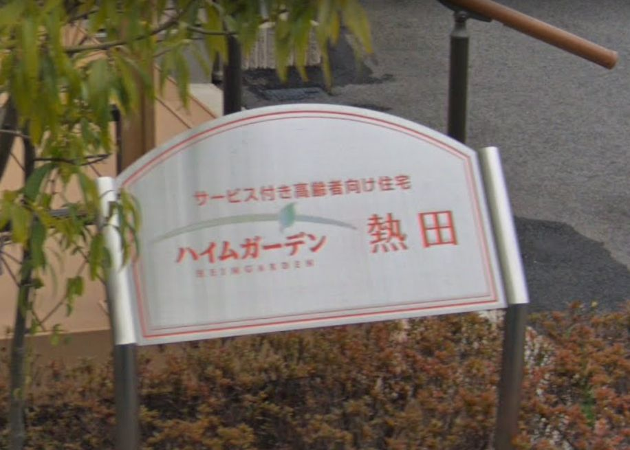 名古屋市熱田区 サービス付高齢者向け住宅 ハイムガーデン熱田の写真