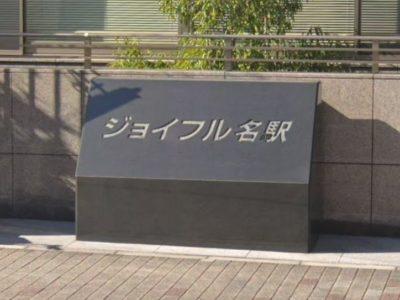 名古屋市中村区 特別養護老人ホーム(特養) 介護老人福祉施設 ジョイフル名駅の写真