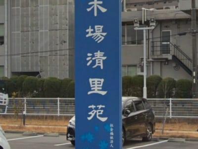 名古屋市港区 サービス付高齢者向け住宅 サービス付き高齢者向け住宅 木場清里苑の写真