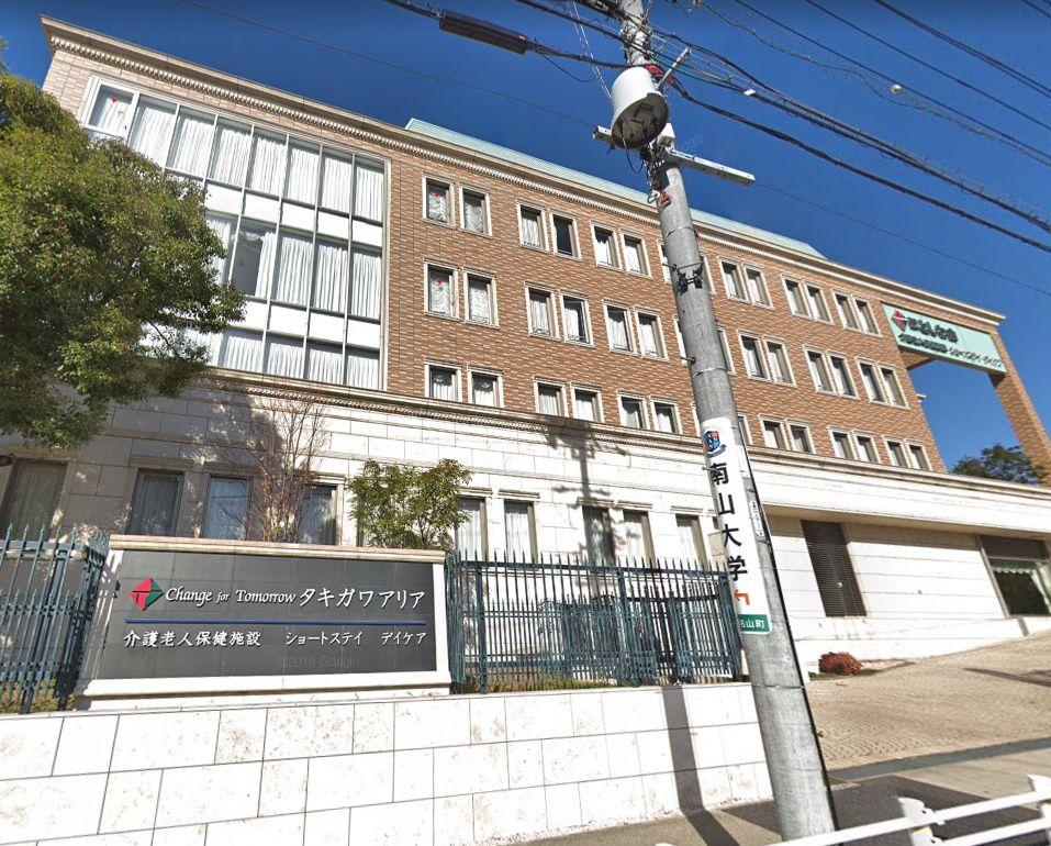名古屋市昭和区 介護老人保健施設(老健) 介護老人保健施設 タキガワアリアの写真