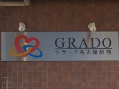 名古屋市西区 介護付有料老人ホーム グラード名古屋駅前の写真