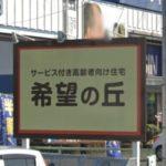 春日井市 サービス付高齢者向け住宅 希望の丘の写真