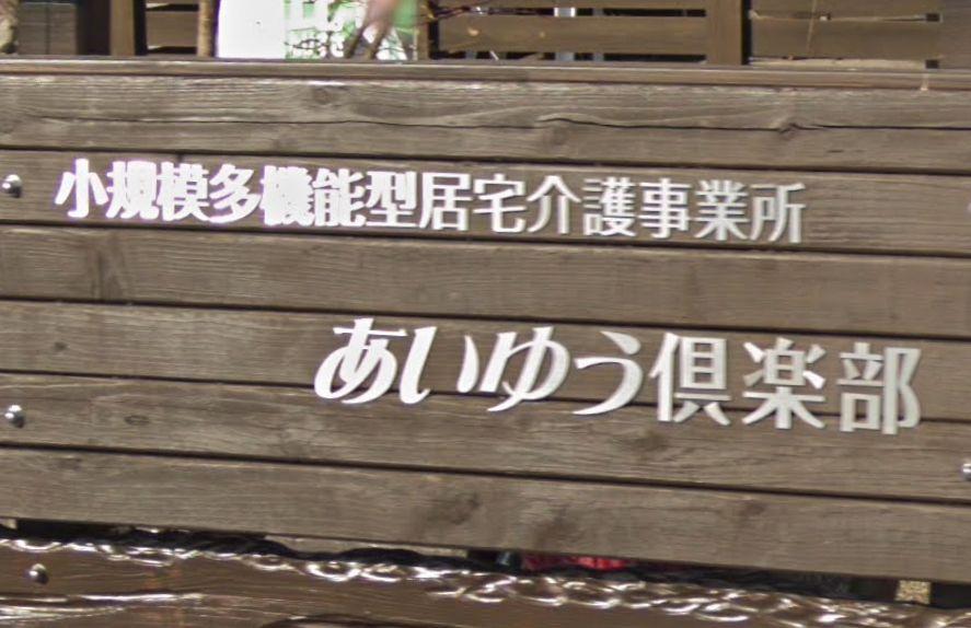 春日井市 サービス付高齢者向け住宅 サービス付き高齢者向け住宅 あいゆうの森の写真