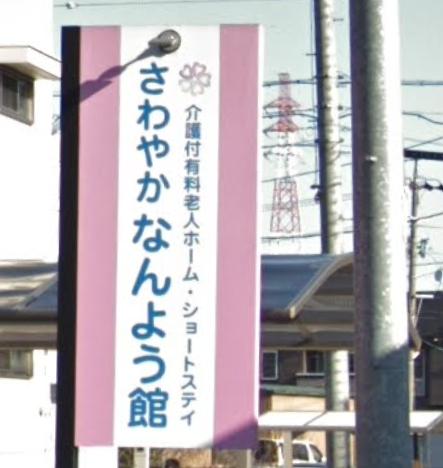 名古屋市港区 介護付有料老人ホーム さわやかなんよう館の写真