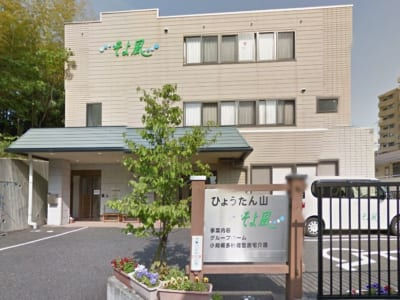 名古屋市守山区 グループホーム ひょうたん山そよ風