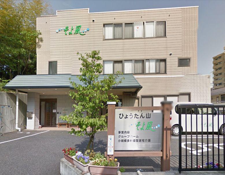 名古屋市守山区 グループホーム ひょうたん山そよ風の写真