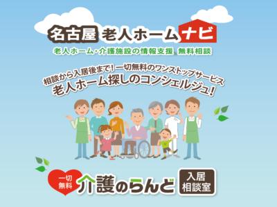 清須市桃栄 住宅型有料老人ホーム からふる庭園 須ケ口