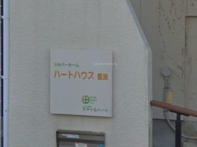 名古屋市名東区 住宅型有料老人ホーム ハートハウス香流の写真
