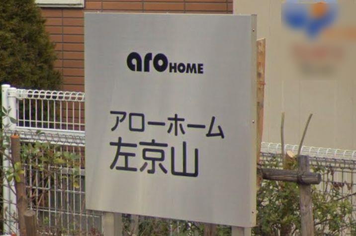 名古屋市緑区 住宅型有料老人ホーム アローホーム左京山の写真