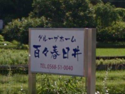 春日井市 グループホーム グループホーム百々春日井の写真
