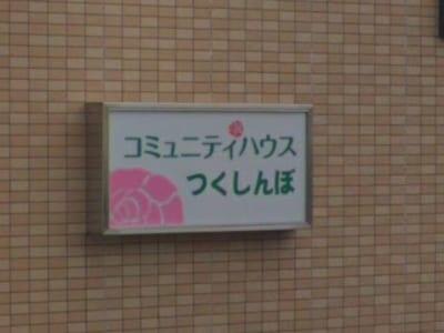 名古屋市中川区 住宅型有料老人ホーム コミュニティハウスつくしんぼの写真